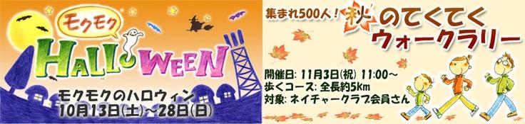 モクモクの秋イベント