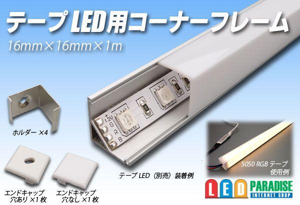 間接照明 Diyでシューズウォール上にled照明を設置 簡単 安い