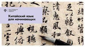 Открытое образование - Китайский язык для начинающих
