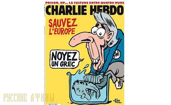 """И нашим попало: новая обложка Charlie Hebdo… http://feedproxy.google.com/~r/russianathens/~3/ewk5JdoIGoo/19680-i-nashim-popalo-novaya-oblozhka-charlie-hebdo.html  Скандально известный французский журнал вновь """"порадовал"""" мир своей красочной обложкой. В этот раз жертвой жесткого юмора по-французски стала Греция. На обложке журнала некий седоволосый обладатель длинного носа в котором угадывается директор-распорядителя МВФ Катрин Лагард, с довольной физиономией топит другого человечка…. И…"""