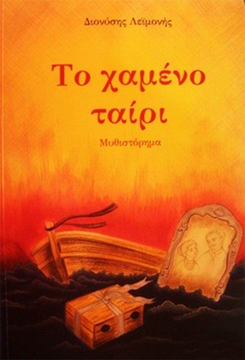Πρώτη φορά διαβάζω βιβλίο του Διονύση Λειμονή για ενήλικους και με κατάπληξε. Τον γνώριζα ως συγγραφέα παιδικών βιβλίων που τα καταφέρνει άριστα και τώρα με το «Χαμένο ταίρι» διαπίστωσα ότι τα καταφέρνει εξίσου καλά και με τους ενήλικες.