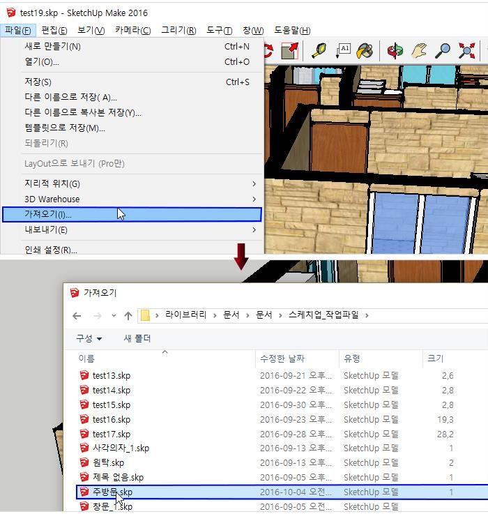 셀프 인테리어 스케치업으로 내 집 설계 창문 채우기 19 네이버 포스트 인테리어 창문 집