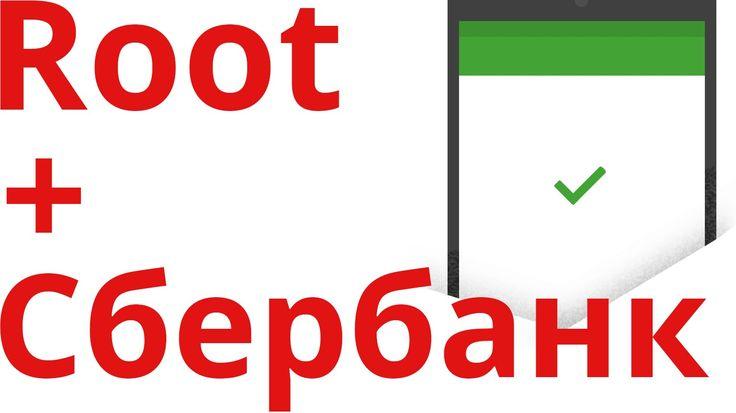 Как установить полноценную версию сбербанка на телефон Andoid с Root-дос...