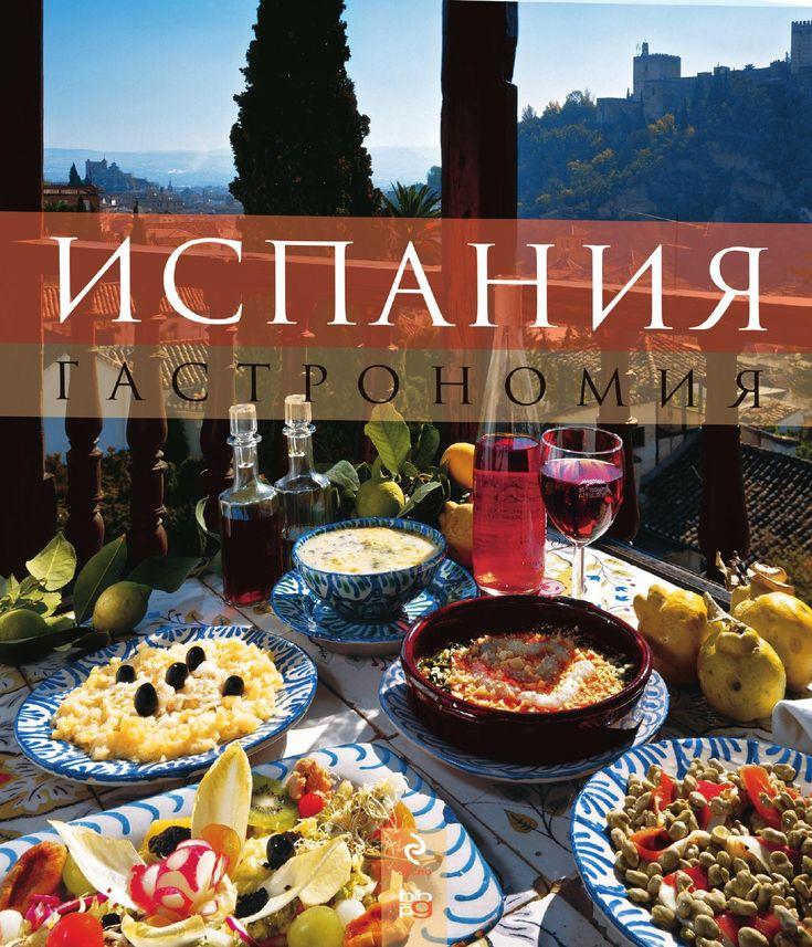 "Испания Гастрономия  Дизайн и верстка книги и обложки ""Испания Гастрономия"""