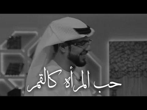 حب المرأه كالقمر وسيم يوسف Youtube Doua