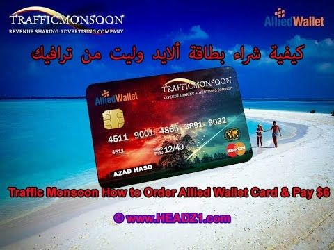 Traffic Monsoon Arabic   كيفية شراء بطاقة ألايد وليت من ترافيك مونسون