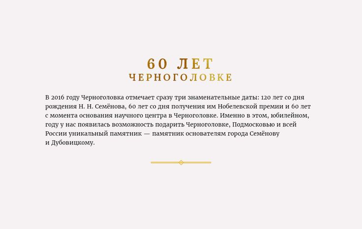 Сайт «Я люблю Черноголовку»