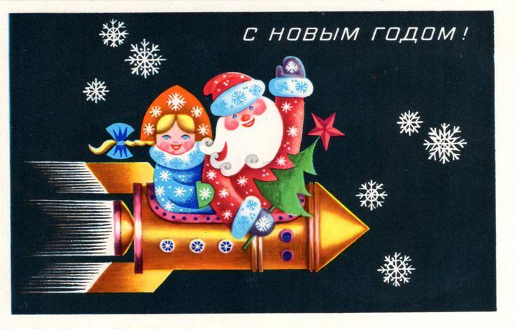 Soviet Christmas cards (i)