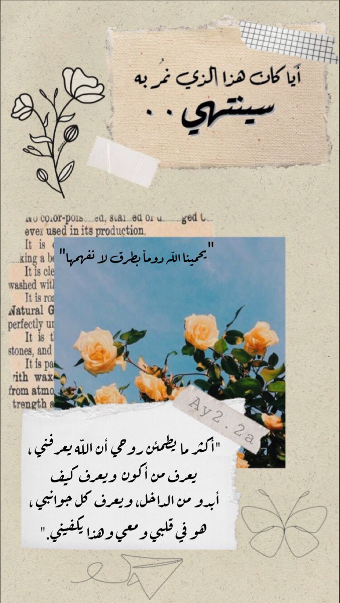 اقتباسات دينية ستوري سناب و انستا خلفيات In 2021 Calligraphy Quotes Love Quran Quotes Love Holy Quotes
