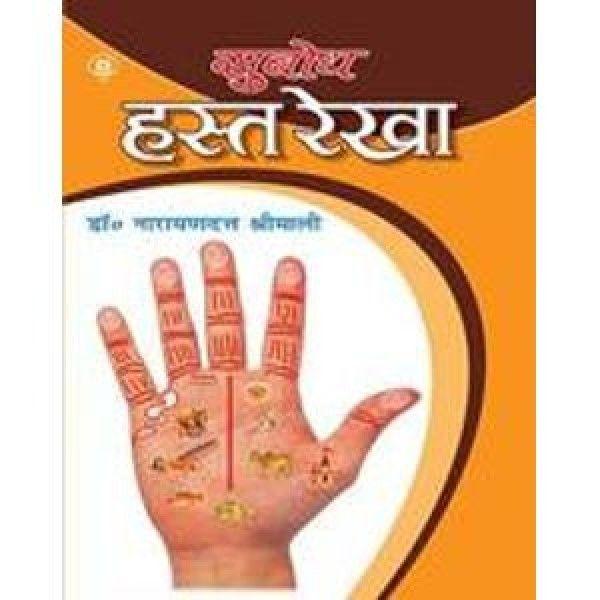 Hast Rekha Book