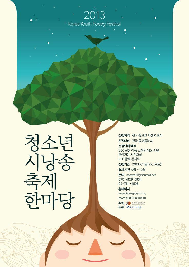 한국시인협회 > 공지사항 > 2013 청소년 시낭송 축제 한마당 포스터