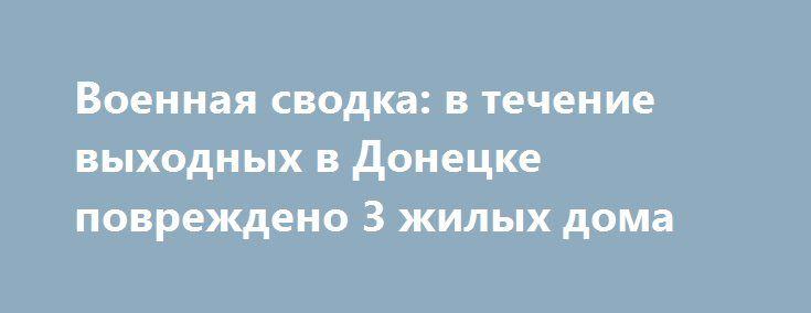 Военная сводка: в течение выходных в Донецке повреждено 3 жилых дома http://rusdozor.ru/2017/07/10/voennaya-svodka-v-techenie-vyxodnyx-v-donecke-povrezhdeno-3-zhilyx-doma/  Минувшие выходные дни в ДНР прошли также, как и предыдущая неделя – в целом тихо и спокойно. «Хлебное» перемирие, не смотря на отдельные эксцессы, соблюдается. Полной тишины, конечно же, нет, но, с другой стороны – когда она была? Вечером субботы ...