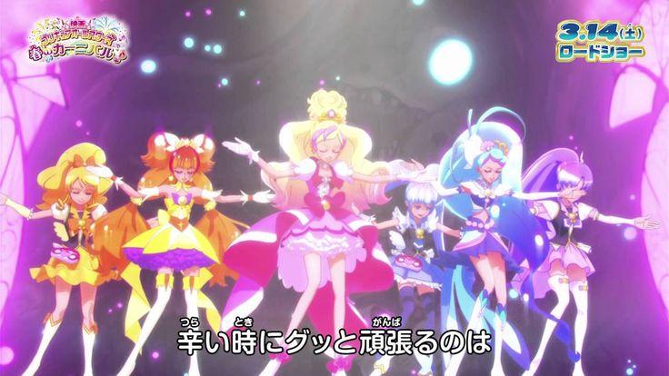A scene from Pretty Cure All Stars Haru no Carnival