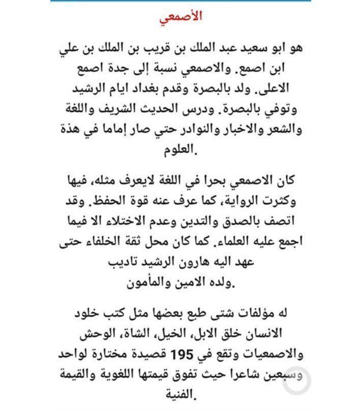 Pin By Soso On علماء اللغة العربية Math Math Equations Equation