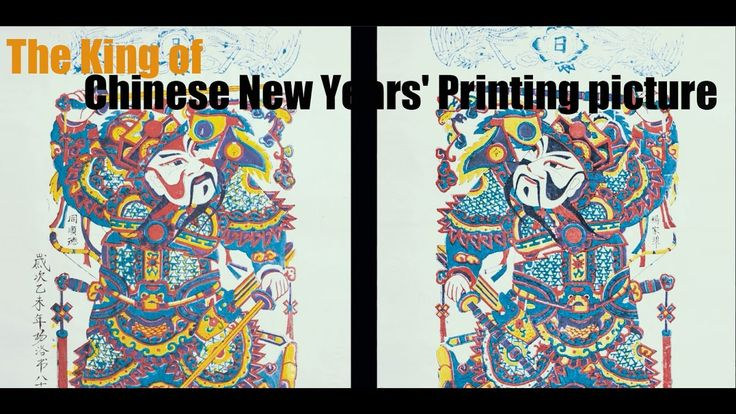 [Culture]The King of Chinese New Years' Printing picture | More China