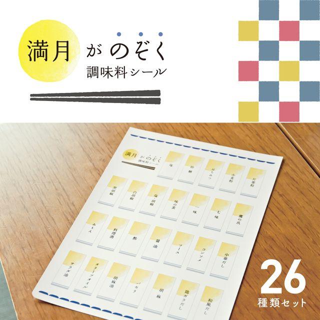 【和風×かわいい】満月がのぞく調味料ラベルシール26種類セット【耐水】