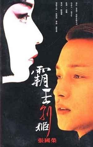 A Film - Farewell My Concubine