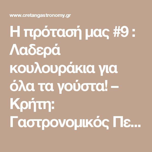 Η πρότασή μας #9 : Λαδερά κουλουράκια για όλα τα γούστα! – Κρήτη: Γαστρονομικός Περίπλους