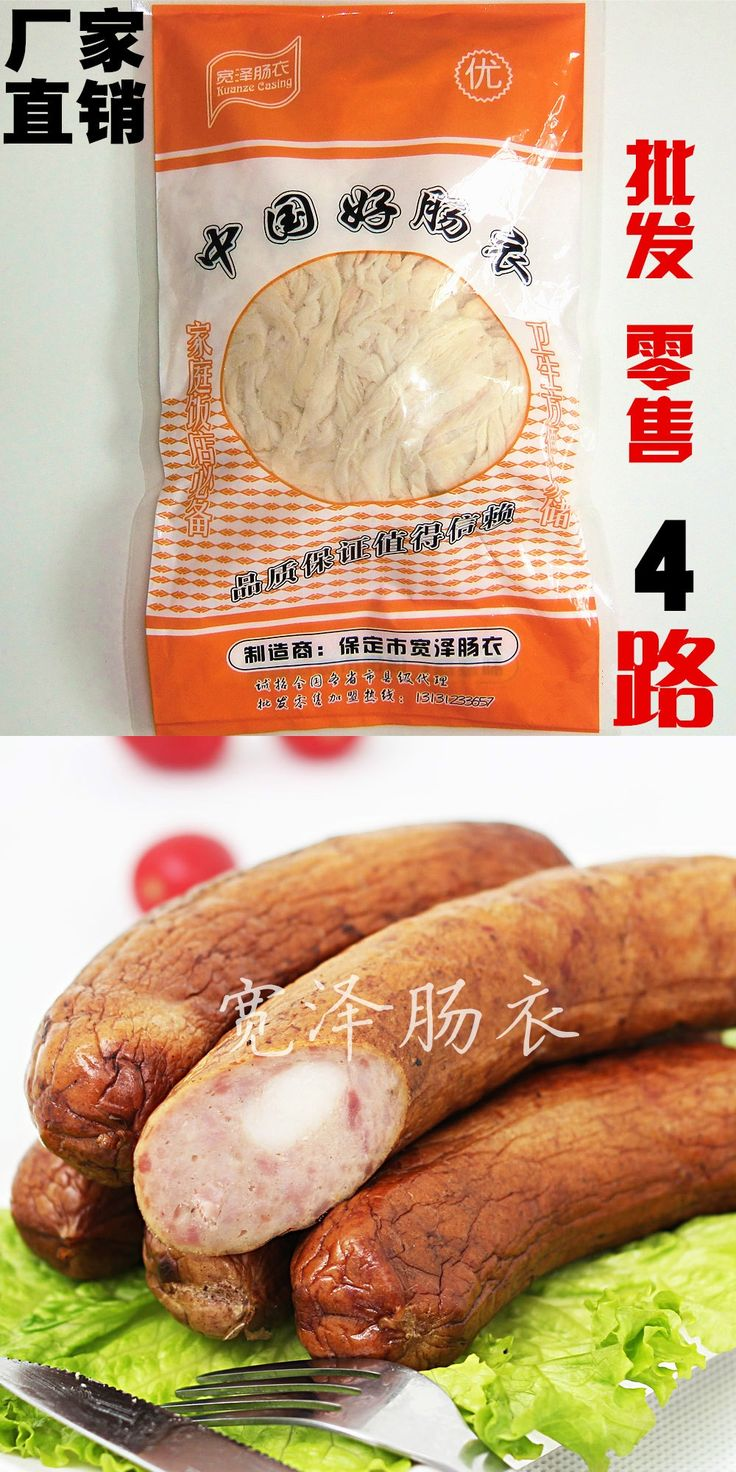 Wholesales Diameter 30mm-32mm 80 meters nature salted pig sausage casing sausage cover, sausage skin Factory use free shipping