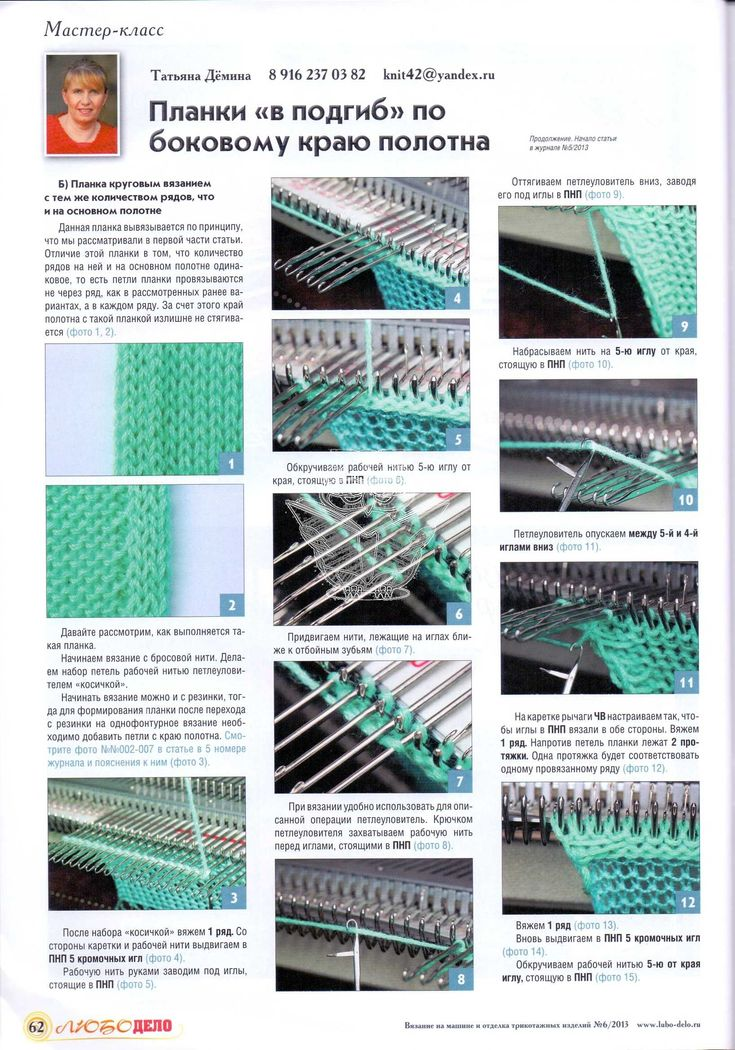 Instructions of how to knit a non curling end on a knitting machine