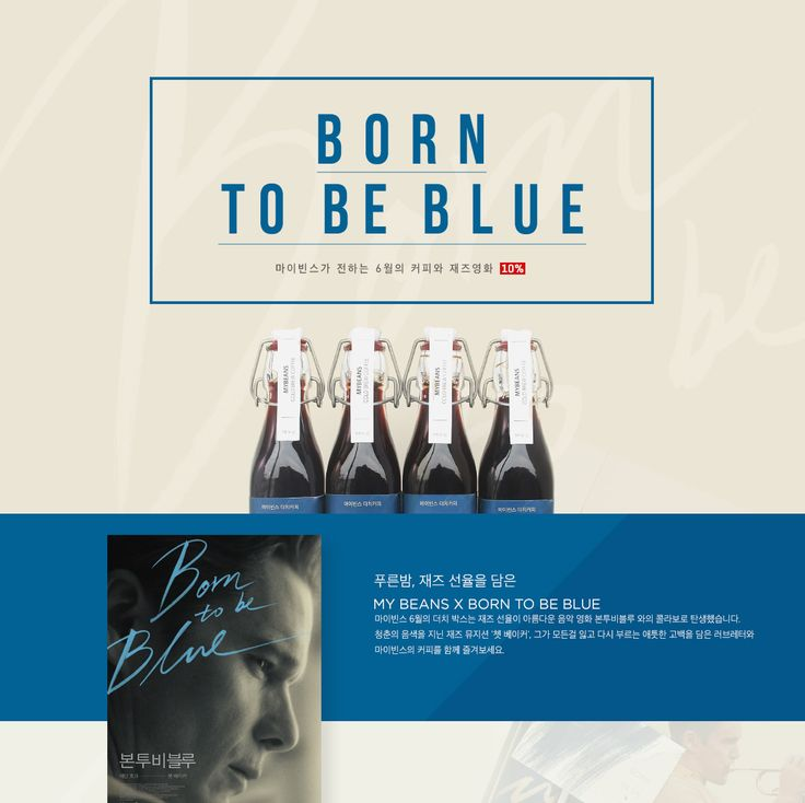 텐바이텐 10X10 : BORN TO BE BLUE