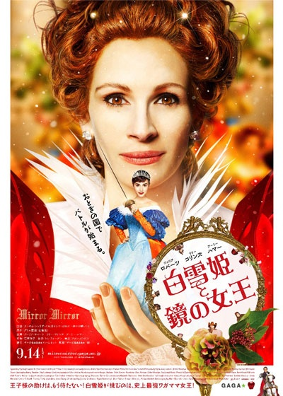 映画『白雪姫と鏡の女王』 - シネマトゥデイ  MIRROR,MIRROR  (C) 2011 Relativity Media, LLC. All Rights Reserved.