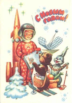 soviet russia plus space plus christmas equal fantastic cards!