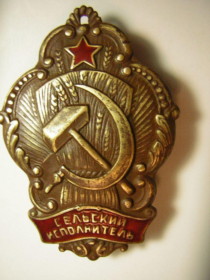 31 декабря 1926 года приказом по НКВД № 212 было утверждено описание и рисунок значка для Сельских исполнителей.  Знак был введен с 1 марта 1927 года. Он должен был носиться сельскими исполнителями при исполнении ими служебных обязанностей на левой стороне груди.