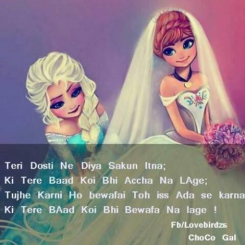 Friends Forever Poems In Hindi 137 best Girls ...