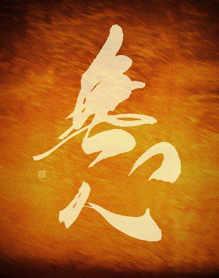 Buy original Chinese and Japanese calligraphy art in various form and shape  http://www.ryuurui.com/blog/buy-original-chinese-and-japanese-calligraphy-art-in-various-form-and-shape  #buyart #art #fineart #artgallery #ryuurui #calligraphy #japanesecalligraphy #chinesecalligraphy #asianart #chienseart #japaneseart #digitalart #mixedmedia #buyphotos #buyprints