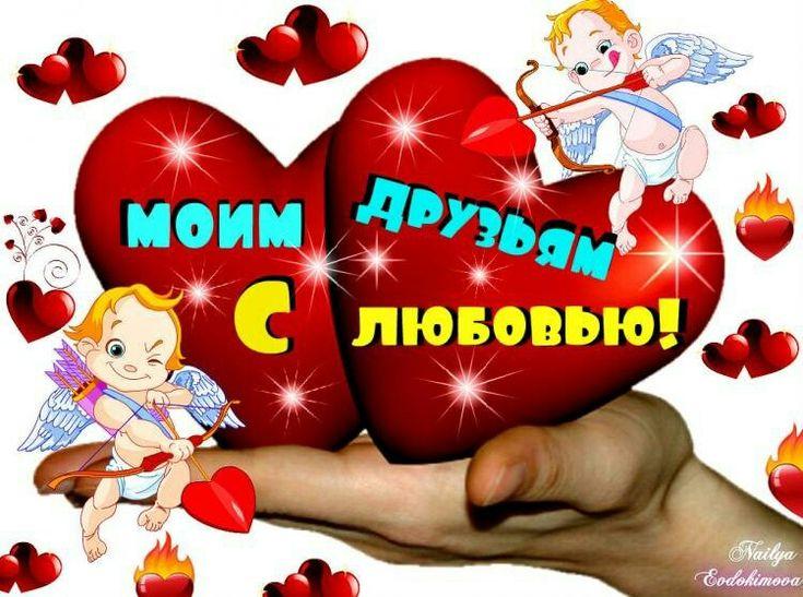 Поздравления добрым, открытка с днем святого валентина для подружки