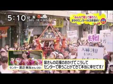 【FullHD】AKB48 心のプラカード PV初公開のニュース (2014/7/30)