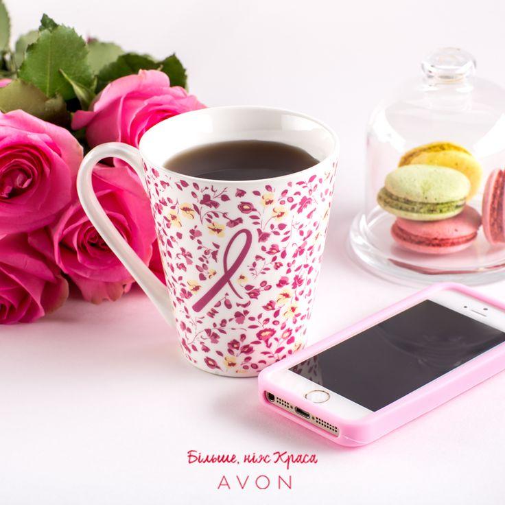 Запроси подругу на теплу бесіду та ароматну каву. Чашка «Рожева стрічка» зробить вашу зустріч ще душевнішою. Замовляючи її, ти робиш внесок у благодійну програму «Разом проти раку грудей». Долучайся до акції #РожевийЖовтень, адже допомагати так просто!  #avonprotyraku #avonangels