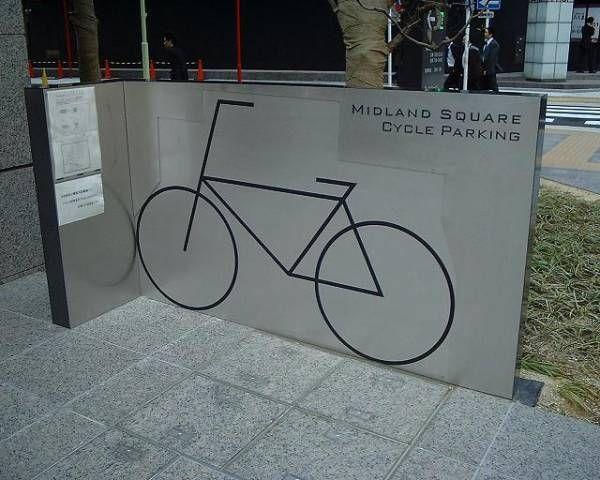 ■ 名古屋駅前で、見つけた、しゃれたデザインの、駐輪場のサイン、  2009年【福岡 街Now、景観と史、Live音、美味のshot】