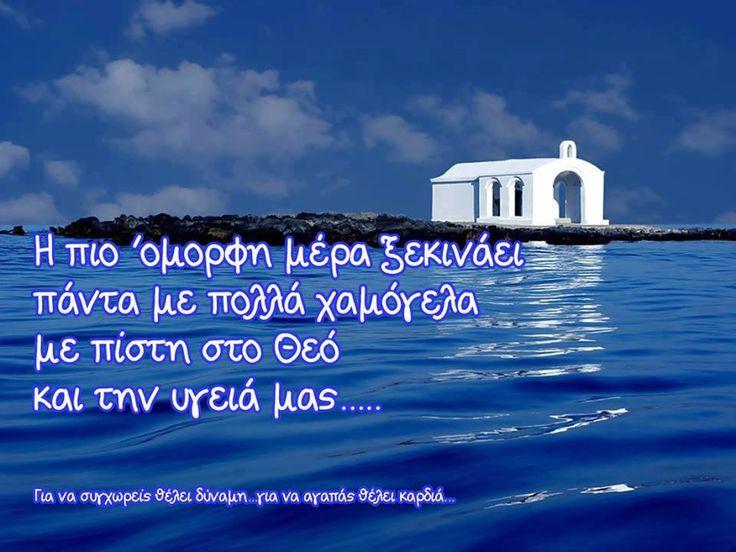 Η πίστη τη γη την κάνει ουρανό και την παρούσα ζωή Παράδεισο αληθινό!!!!!!!!!