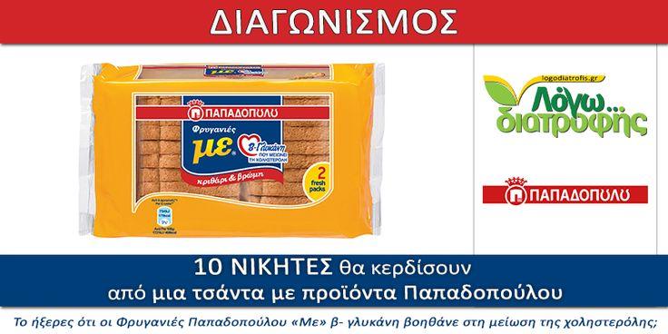 Μπες στη κλήρωση του Διαγωνισμού του Logodiatrofis.gr με προϊόντα ΠΑΠΑΔΟΠΟΥΛΟΥ