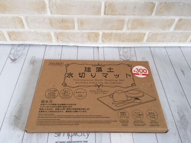 思考の整理収納塾代表 田川瑞枝 100均でひと手間かけて収納してみましたシリーズ その55 珪藻土マット編 ダイソー 食器 水切り 100均