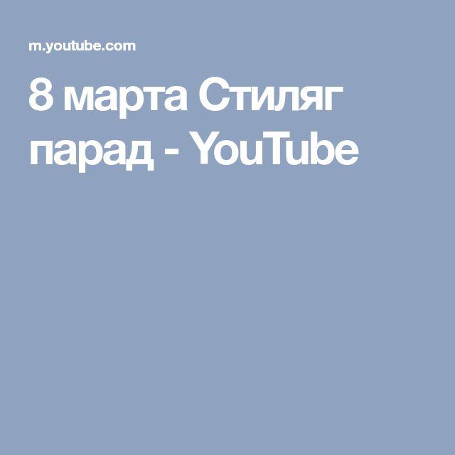 8 марта Стиляг парад - YouTube