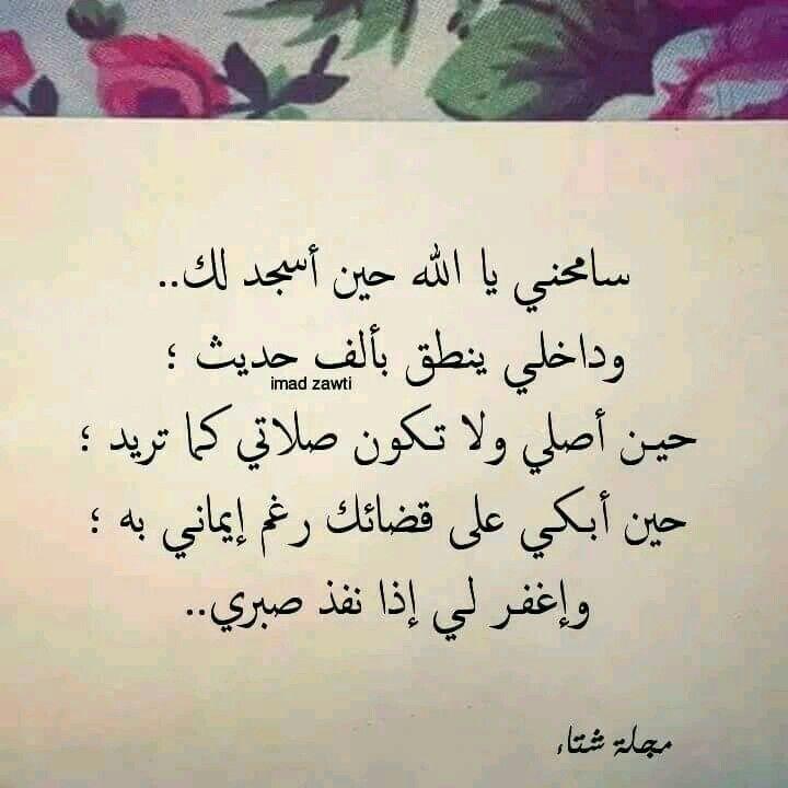لازم تعرفي ان حياتك كلها عبارة عن ذنوب جاريه صورك ب علاقاتك ب كله و اسألي فيها Muslim Quotes Quotes Qoutes