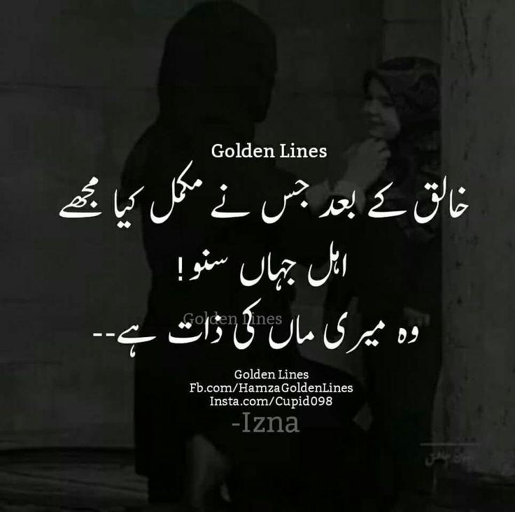 387 best Maa Baap images on Pinterest | Allah, Deep words ...