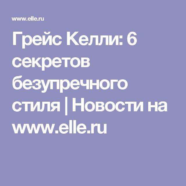 Грейс Келли: 6 секретов безупречного стиля | Новости на www.elle.ru