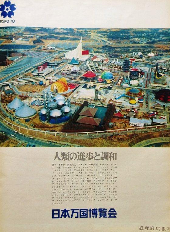 昭和45年 大阪万博