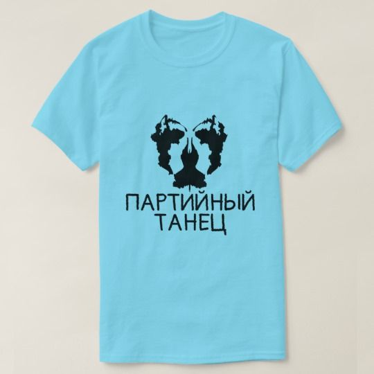 A blot test with text партийный танец, blue T-Shirt A blot test with a text in Russian: партийный танец, that can be translate to party dance. You can customize this blue t-shirt to change it fonts type, font color, t-shirt type and t-shirt color, and give it you own unique look.