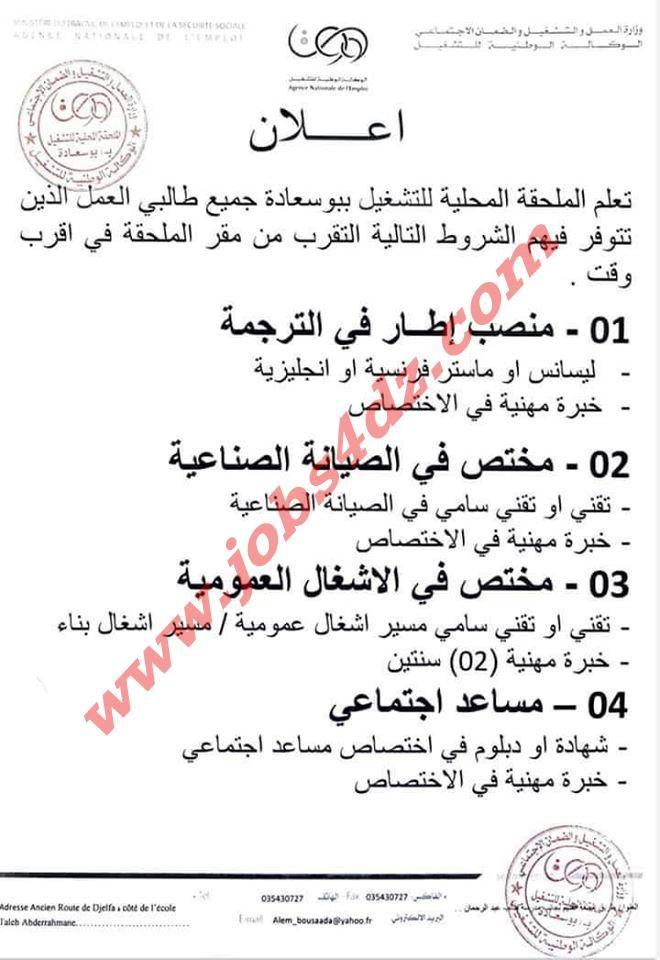 عروض عمل عبر وسيط الملحقة المحلية للتشغيل بوسعادة Math Math Equations Arabic Calligraphy