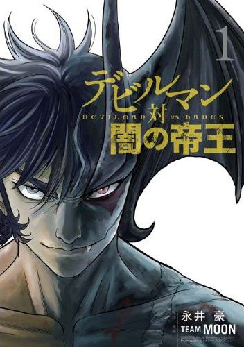 The manga features characters and villains from both series in an originalstory about Devilman trying to find Miki's soul.