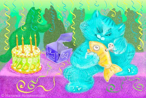 Открытка 0010 Текст на вкладыше: День рождения грядёт- это замечательно!  Потому что этот праздник - очень развлекательный.  Скушать можно очень много - что не приколочено.  А потом еще - подарки... И за всё - уплочено!