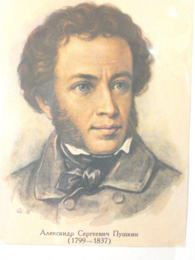картинки пушкина с надписью выбора пряжи