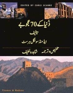 70 Wonders Of The World in Urdu   Free Pdf Books