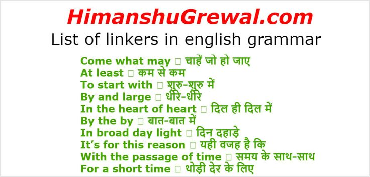 List of Linkers in English Grammar