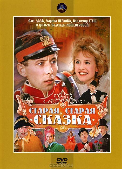 Старая, старая сказка (Staraya, staraya skazka)